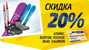 ������ 20% �� Atomic, Burton, Fischer, Head, Salomon!