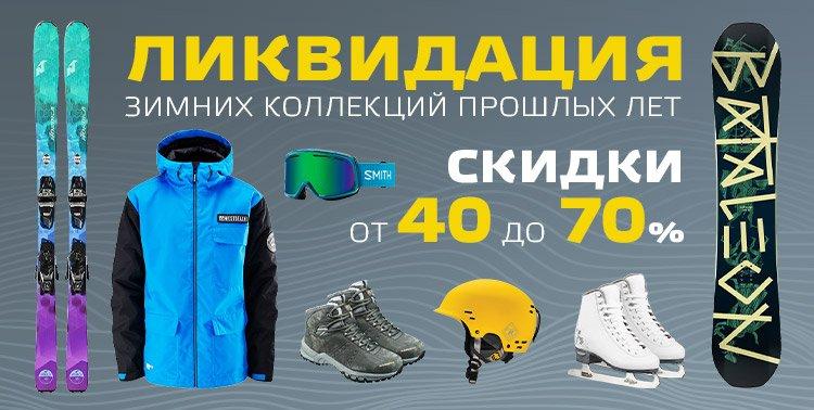 Триал-Спорт - горные велосипеды, роликовые коньки, скейтборды, горные лыжи,  сноуборды, одежда для горных лыж и сноуборда. aa2ae9e4a3e