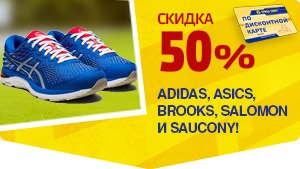 Скидка 50% на Adidas, Asics, Brooks, Salomon и Saucony 2020!